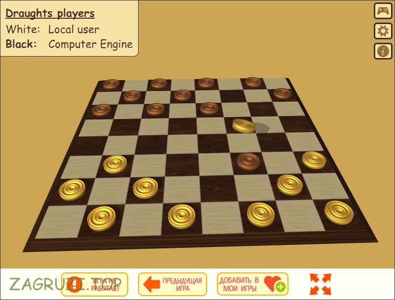 3D шашки