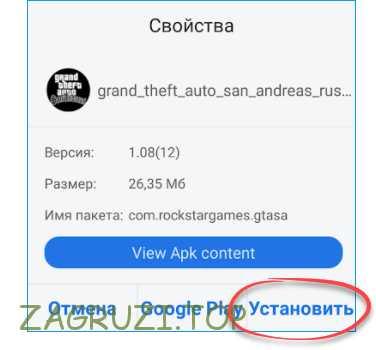 Кнопка установки игры