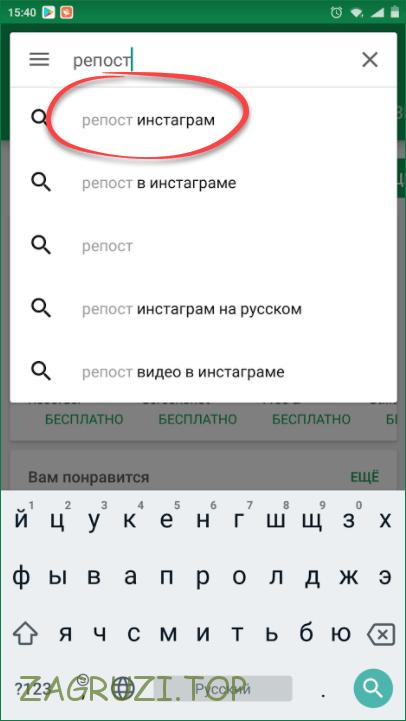 Поиск программы