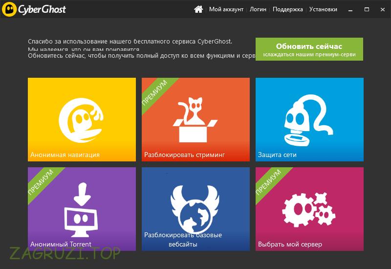 CyberGhost 5 программный интерфейс