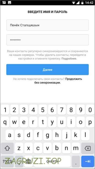 Имя и пароль