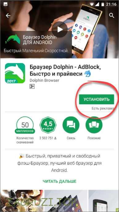 Кнопка установки Дельфина