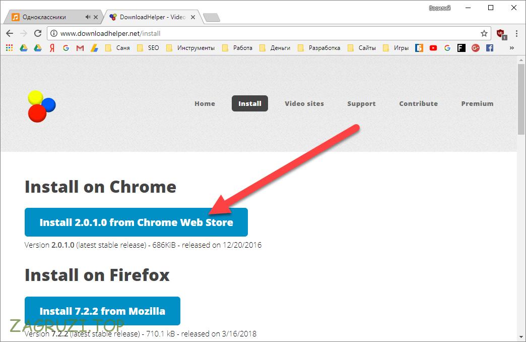 Кнопка установки для Chrome