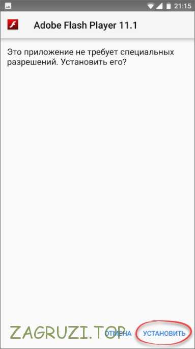 Кнопка установки в Андроид