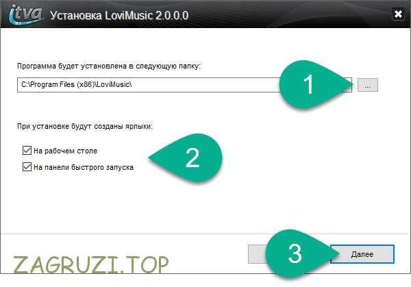Конфигурация инсталлятора ЛовиMusic