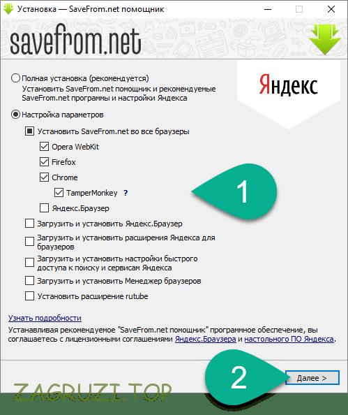 Настройка инсталлятора SaveFrom.net