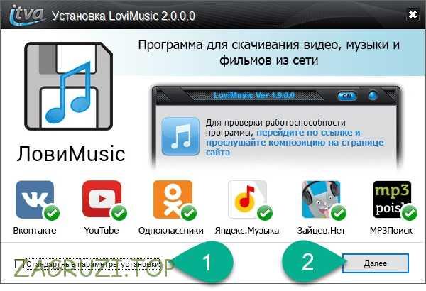 Настройка установки программы для скачивания музыки