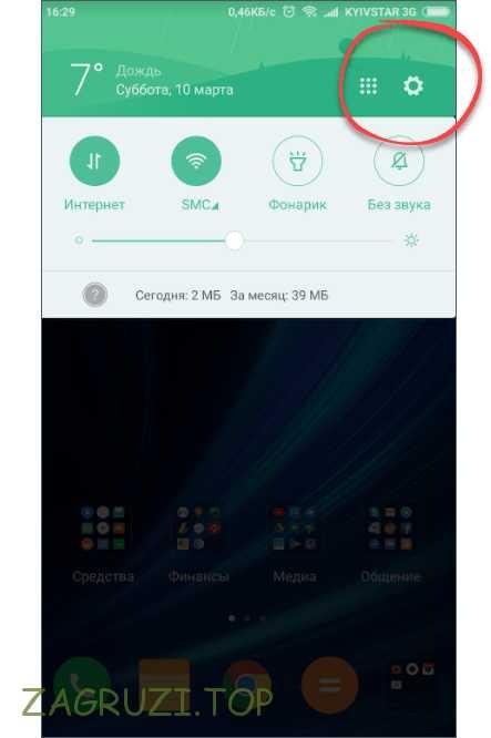 Настройки Андроид