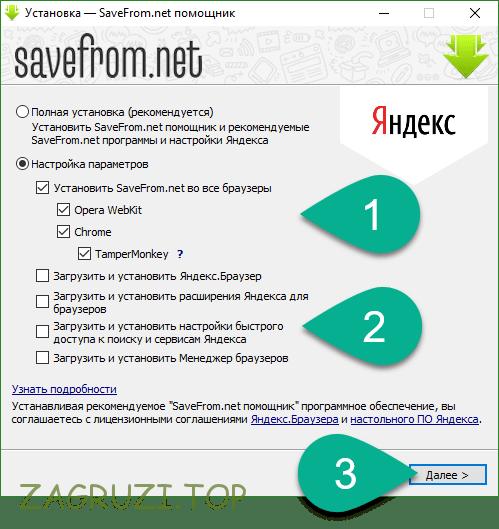Отключение ненужного ПО при установке Savefrom.net