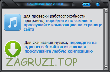 Подсказка по ЛовиMusic