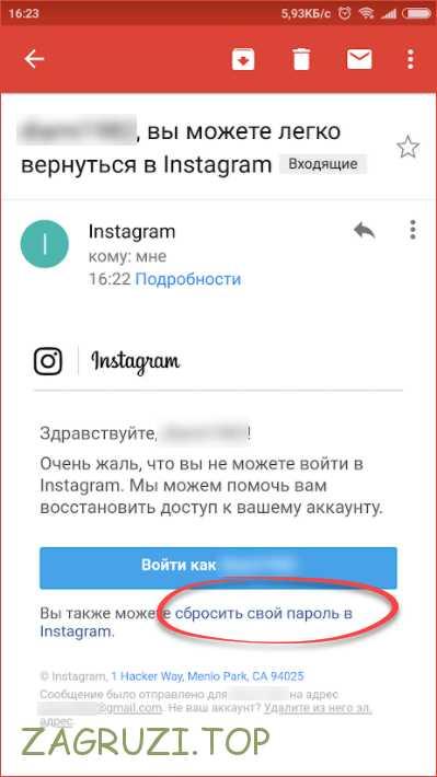 Ссылка сброса пароля