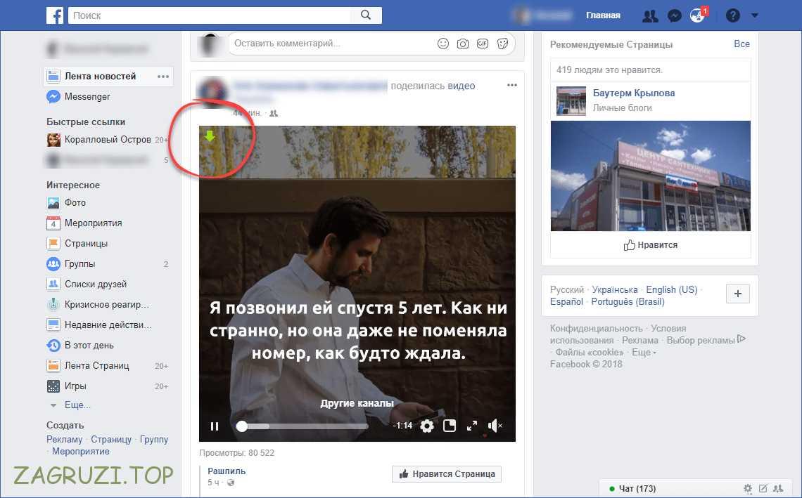 Стрелка загрузки роликов из Facebook