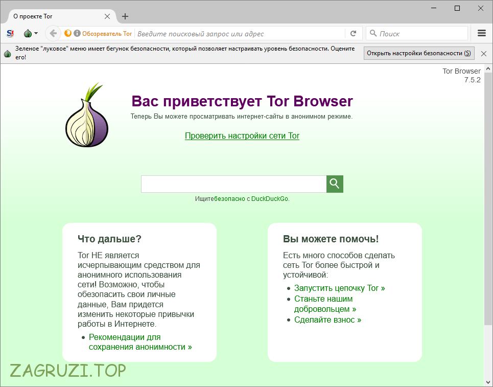 tor browser портативнаЯ версиЯ gydra