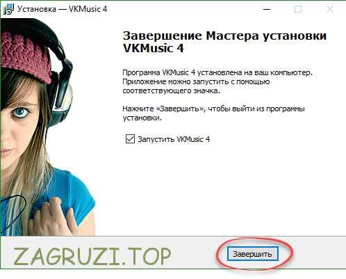 Установка VKMusic завершена