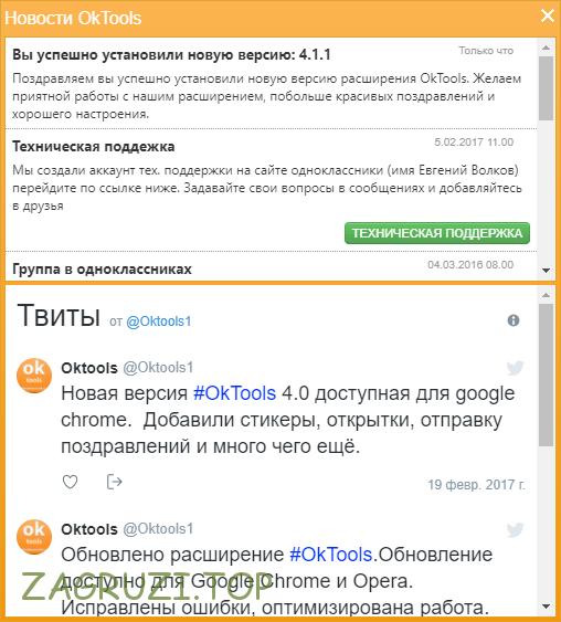 Уведомление об успешной установке OkTools