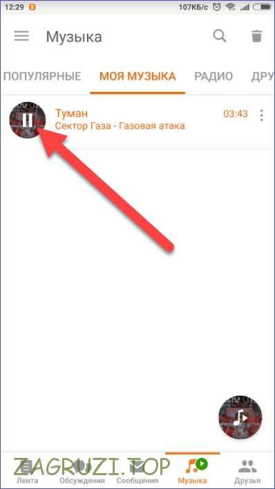 Воспроизведение музыки в Одноклассниках