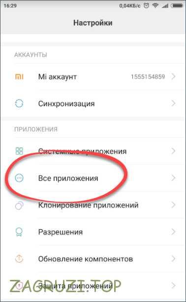 Все приложения