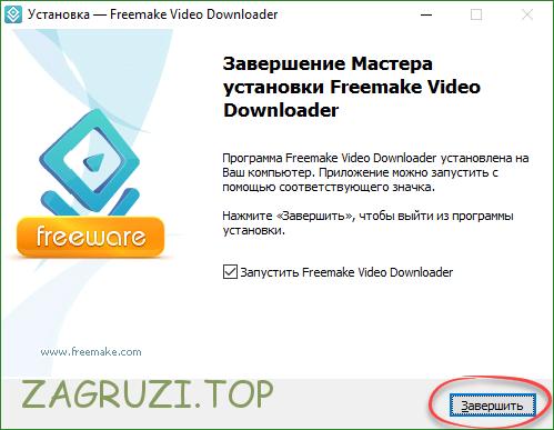 Запуск FreemakeVideoDownloader