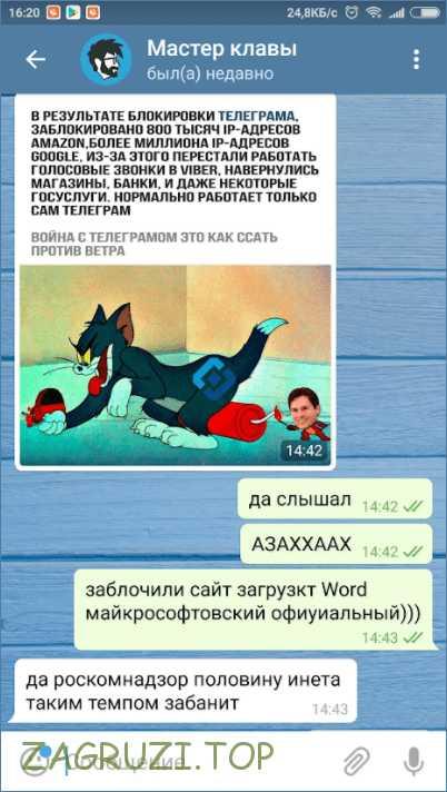 Блокировка Телеграмма на Андроид снята
