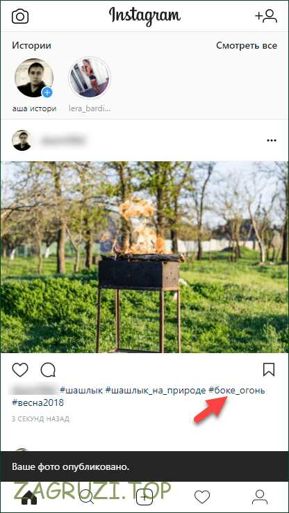 Фото с хештегами в Instagram