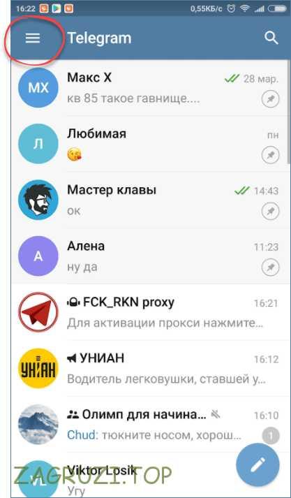 Иконка меню Телеграм