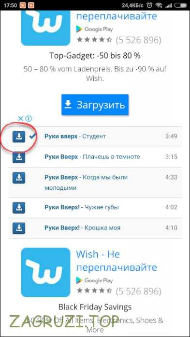 Иконка загрузки MP3 из ВК