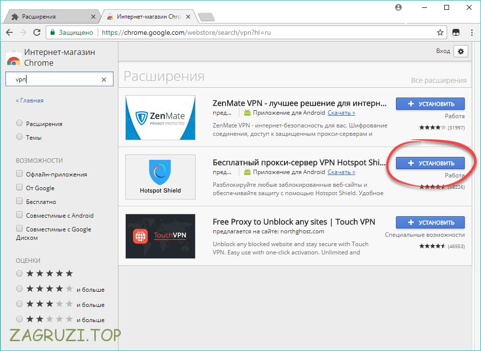 Кнопка установки плагина в Chrome