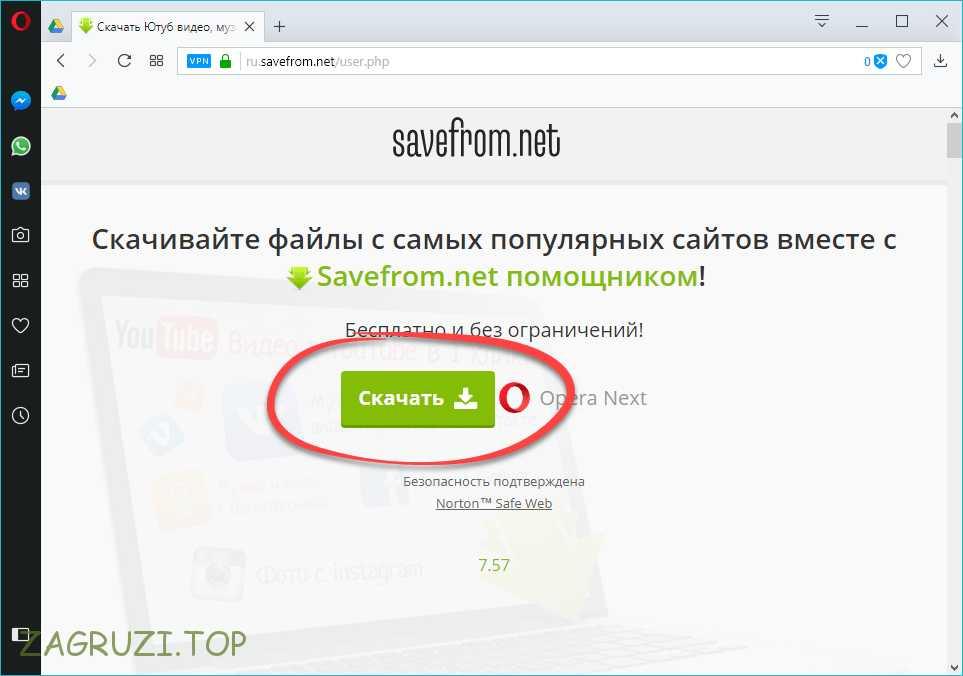 Кнопка загрузки Savefrom.net