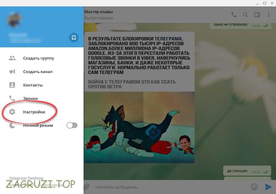 Настройки Телеграм ПК