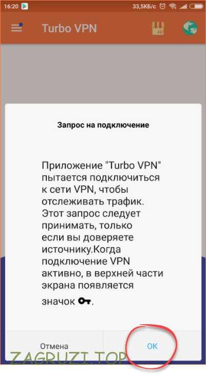 Предоставление доступа VPN