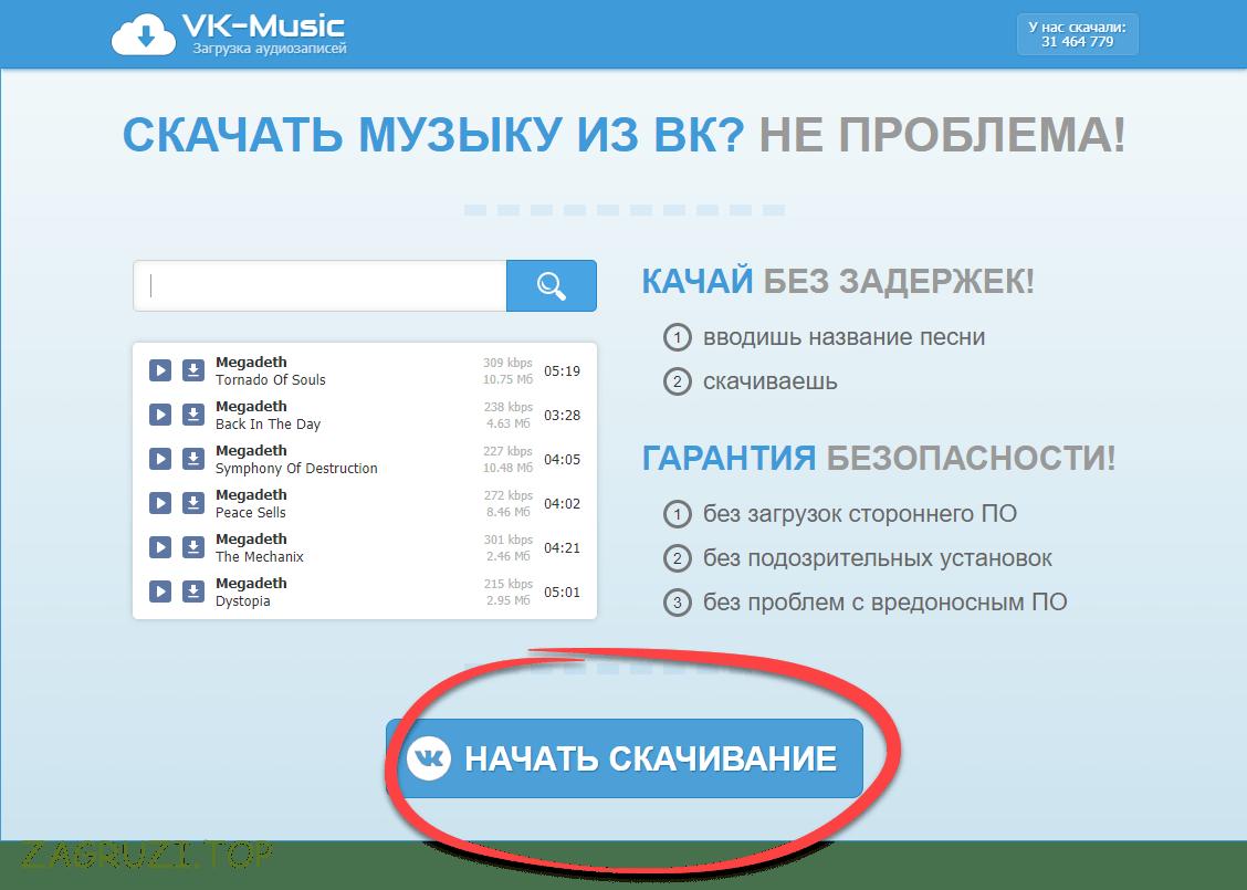 Скачивание с vk-music.biz