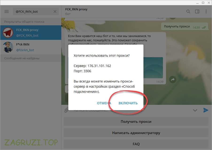 Ссылка для включения обхода блокировки Телеграм