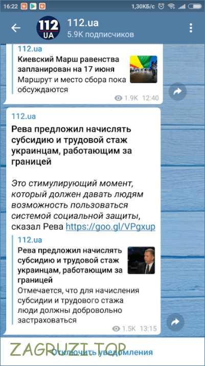 Telegrram на Андроид смартфоне разблокирован