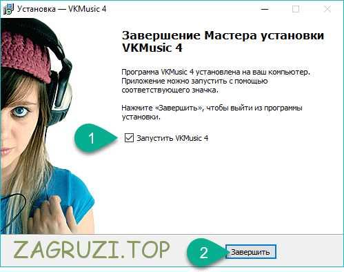 Установка приложения для загрузки песен из ВК закончена