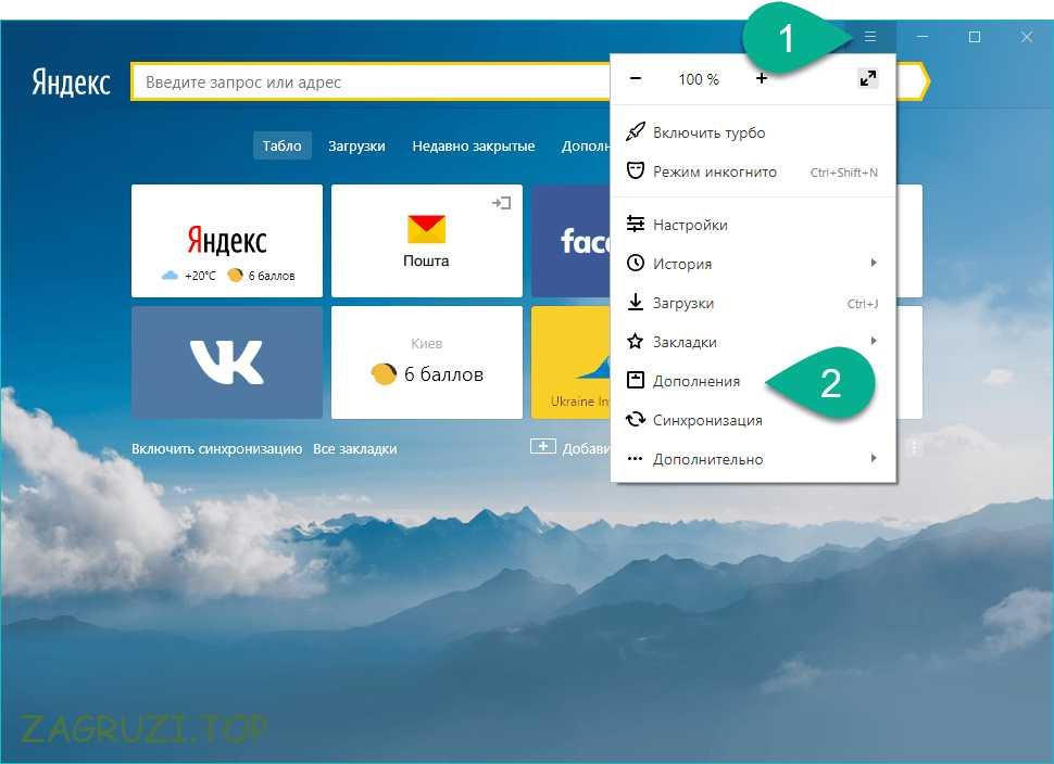 Запуск дополнений в Яндекс.Браузер