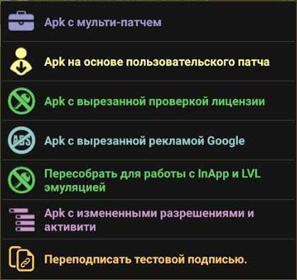 Выбор режима