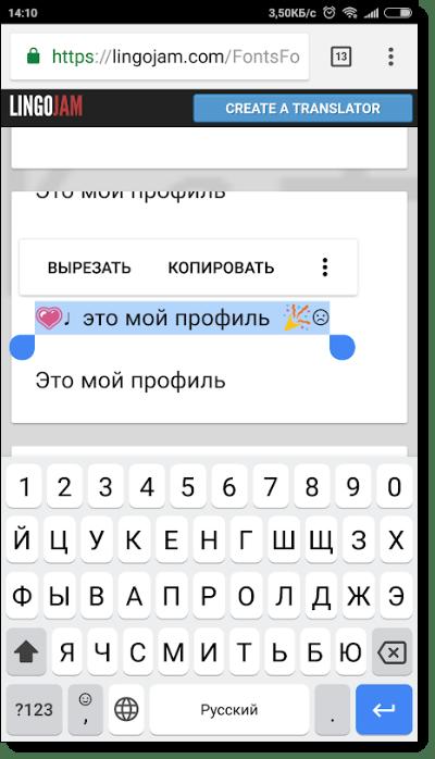 Копирование шрифта для Инстаграм