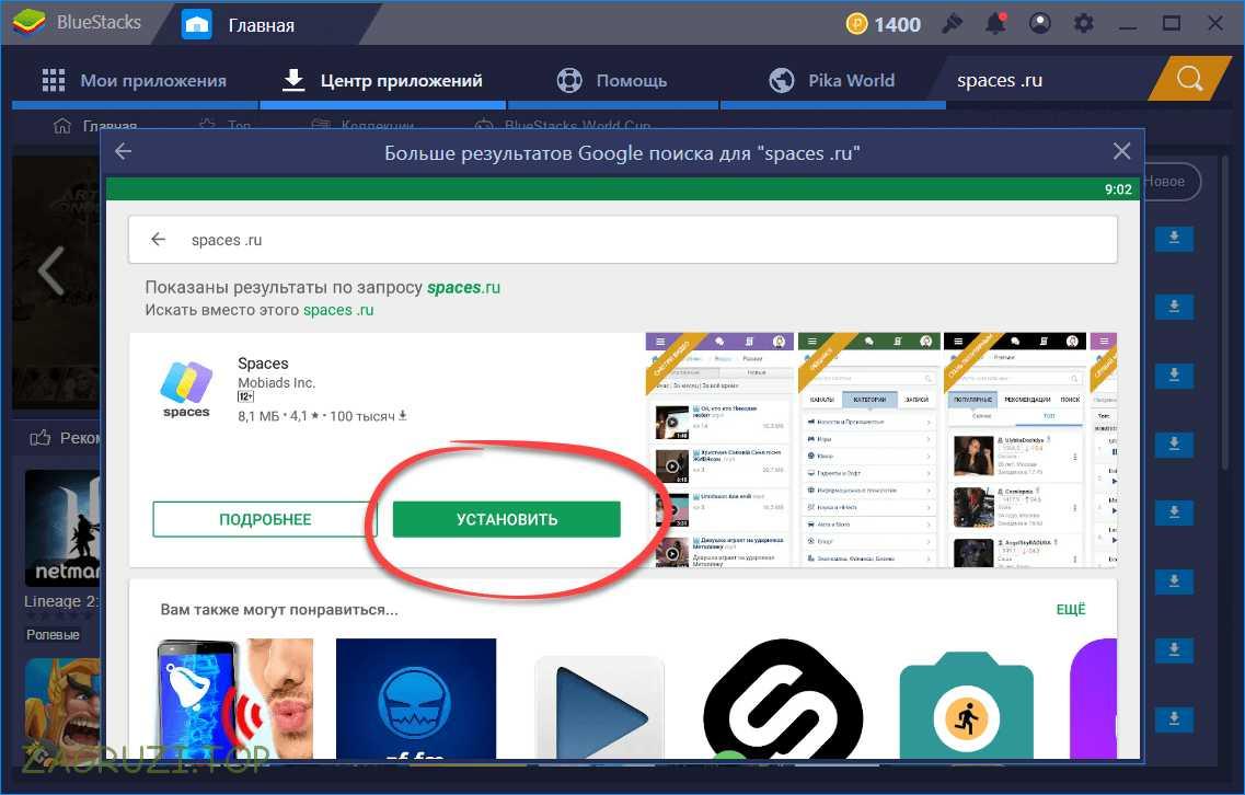 Кнопка установки Spaces.ru на компьютер