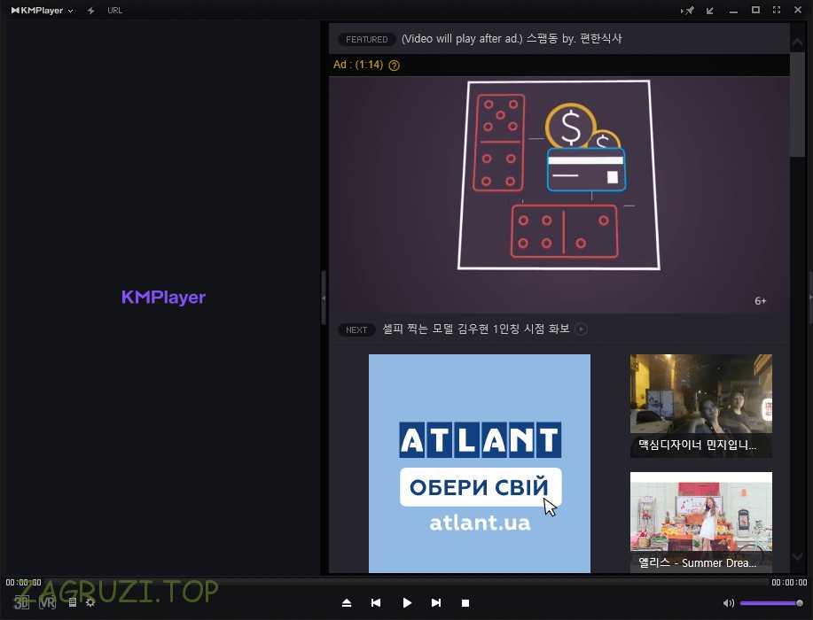 Программный интерфейс KMPlayer