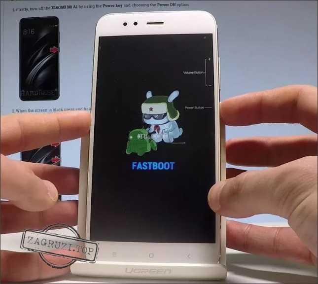 Fastboot на Xiaomi
