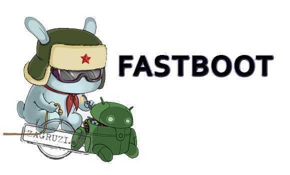 Фастбут