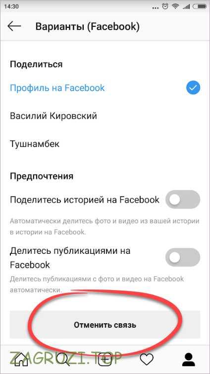 Кнопка отмены связи Фейсбук от Инстаграм