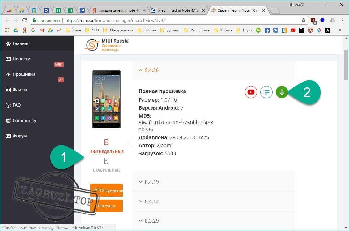 Кнопка скачивания прошивки для Xiaomi Redmi Note 4x