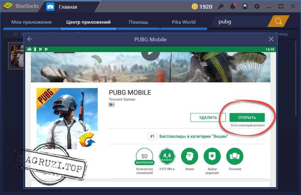 Кнопка запуска PUBG Mobile на ПК