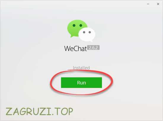 Кнопка запуска WeChat