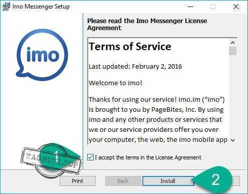 Начало установки IMO