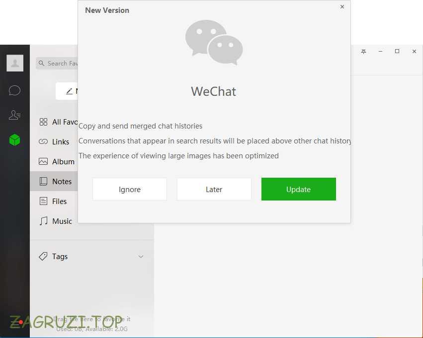 Предупреждение WeChat