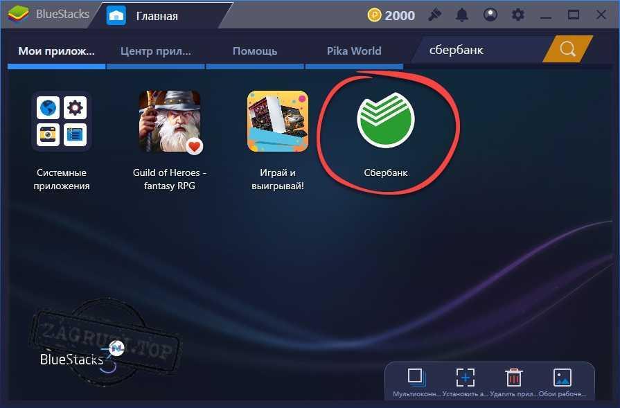 Иконка Сбербанк на домашнем экране