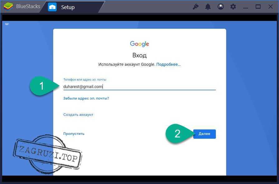 Ввод электронной почты для регистрации