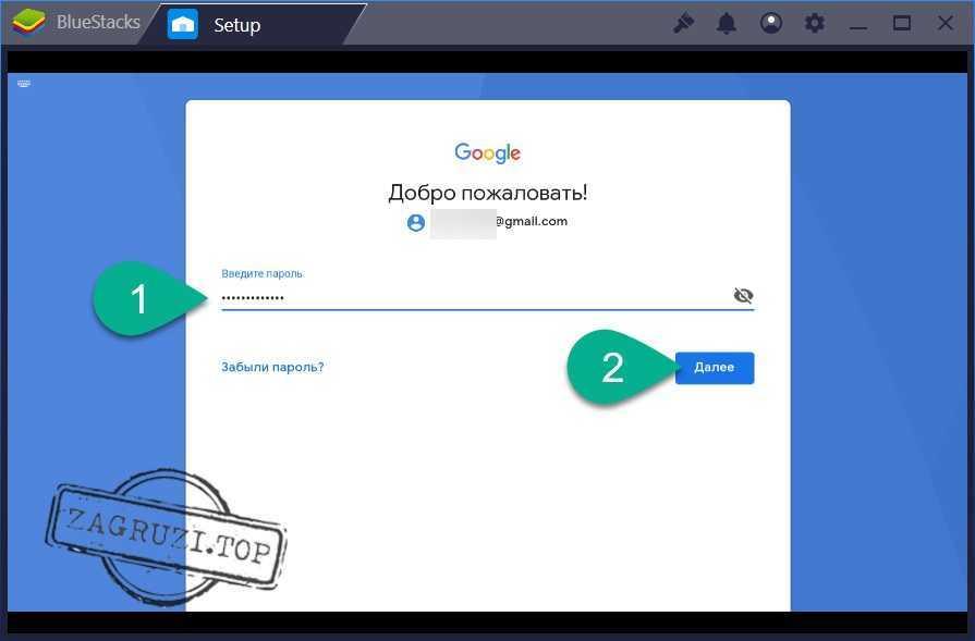 Ввод пароля от Gmail